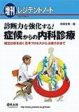レジデントノート 増刊 13―2―確定診断を導く思考プロセスから治療方針まで 診断力を強化する!症候からの内科診療