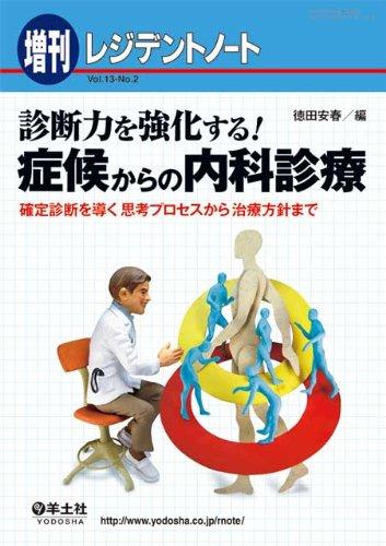レジデントノート 増刊 13―2―確定診断を導く思考プロセスから治療方針まで 診断力を強化する!症候からの内科診療の詳細を見る