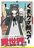 くま クマ 熊 ベアー(コミック)1 (PASH! コミックス)
