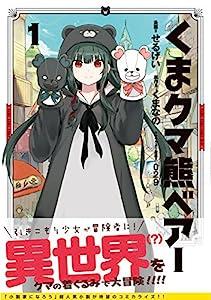 くま クマ 熊 ベアー(コミック) 1巻 表紙画像