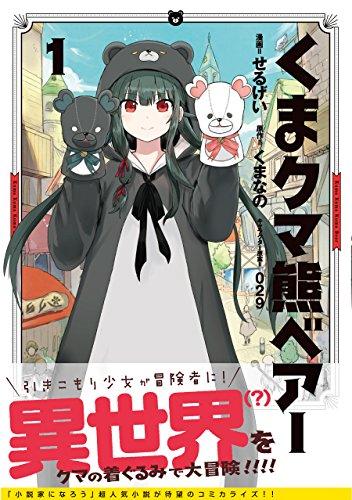 [せるげいxくまなの] くま クマ 熊 ベアー 第01巻