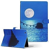 SH-05G SHARP シャープ AQUOS PAD アクオスパッド タブレット 手帳型 タブレットケース タブレットカバー カバー レザー ケース 手帳タイプ フリップ ダイアリー 二つ折り クール 写真・風景 その他 写真 景色 風景 sh05g-003160-tb