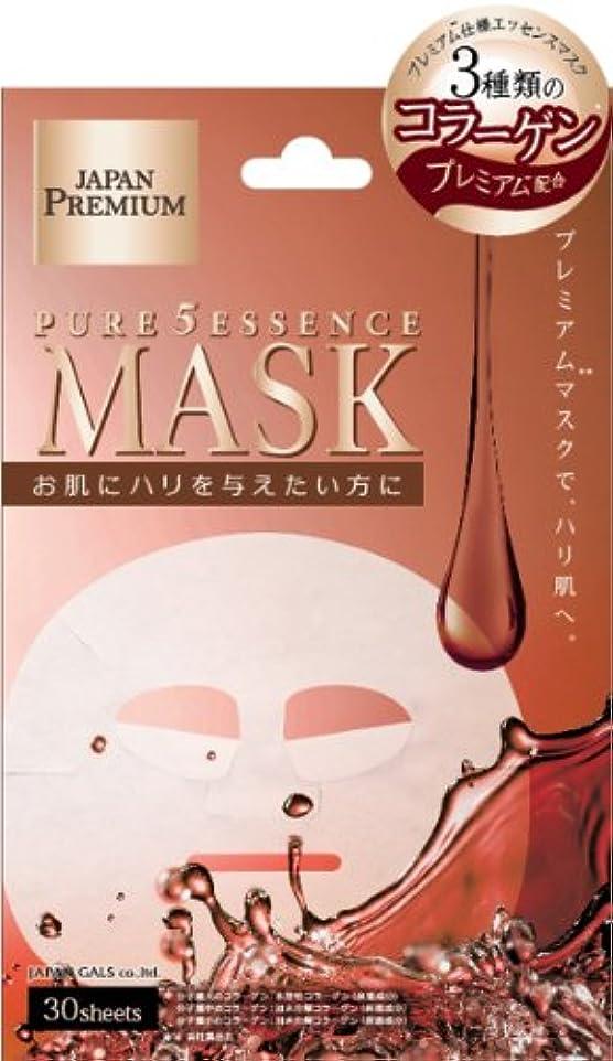 肩をすくめる窒息させる手を差し伸べるピュアファイブエッセンスマスク(CO)NEW