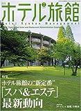 月刊 ホテル旅館 2007年 07月号 [雑誌]