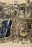 魔剣X Another Jack 2 (BEAM COMIX)