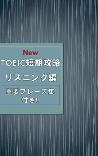 新TOEIC短期攻略 -リスニング編- 超重要フレーズ集付き!!: いつでも持ち歩いて「TOEIC短期攻略 -リスニング編-」<最短最速で結果を出す> 厳選・TOEIC重要フレーズ付き
