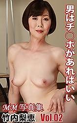MM写真集 男はチ○ポがあればいい 竹内梨恵 Vol.02