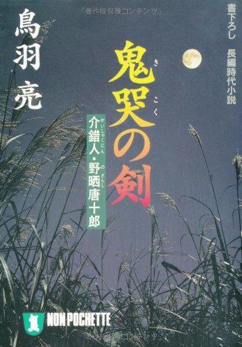 鬼哭の剣―介錯人・野晒唐十郎 (ノン・ポシェット)の詳細を見る