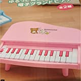 ゆるっと毎日 リラックマ 電子グランドピアノ ピンク プライズ フィギュア ぬいぐるみ