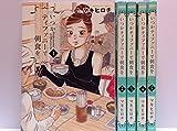 いつかティファニーで朝食を コミックセット (BUNCH COMICS) [マーケットプレイスセット]