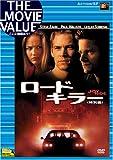 ロードキラー (特別編) [DVD]