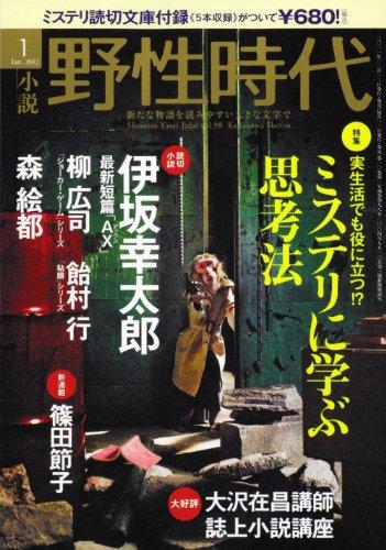 小説 野性時代 第98号  KADOKAWA文芸MOOK  62332‐01 (KADOKAWA文芸MOOK 100)の詳細を見る
