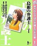島根の弁護士【期間限定無料】 1 (ヤングジャンプコミックスDIGITAL)