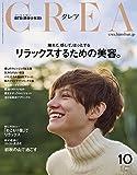 CREA 2017年10月号[雑誌]