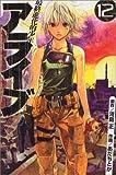 アライブ 最終進化的少年(12) (講談社コミックス月刊マガジン)
