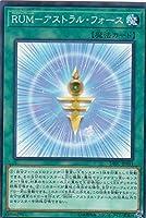 遊戯王 DBIC-JP044 RUM-アストラル・フォース (日本語版 ノーマル) インフィニティ・チェイサーズ