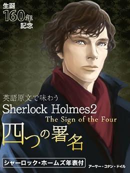 [アーサー・コナン・ドイル]の英語原文で味わうSherlock Holmes2 四つの署名/The Sign of the Four