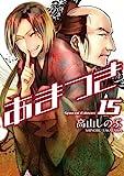 あまつき 15巻 限定版 (IDコミックス ZERO-SUMコミックス)