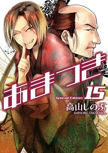 あまつき 15巻 限定版 (IDコミックス ZERO-SUMコミックス)の詳細を見る