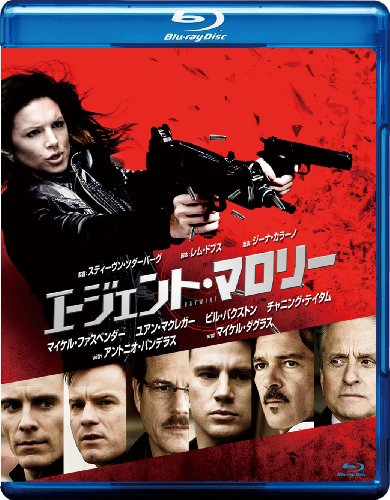 エージェント・マロリー [Blu-ray]の詳細を見る