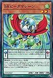 遊戯王 19PP-JP007 SRビーダマシーン (日本語版 ノーマル) PREMIUM PACK 2019