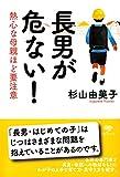 文庫 長男が危ない! (草思社文庫)