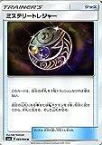 ポケモンカードゲームSM/ミステリートレジャー(U)/禁断の光