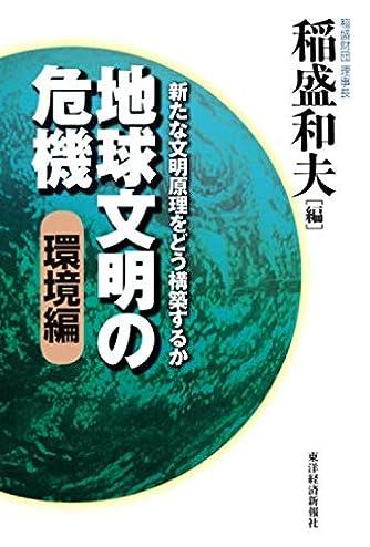 地球文明の危機〔環境編〕