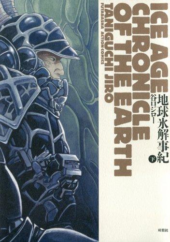 地球氷解事紀 下   アクションコミックスの詳細を見る