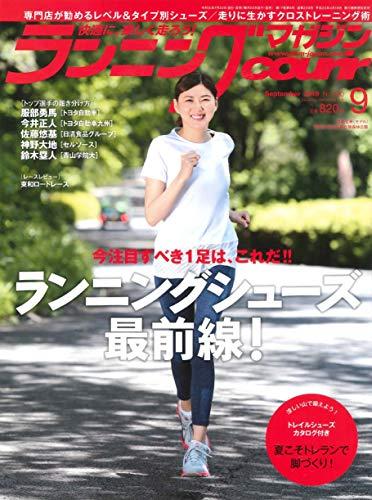 ランニングマガジンクリール 2019年 08 月号 特集:ランニングシューズ最前線!