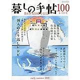 暮しの手帖 4世紀100号