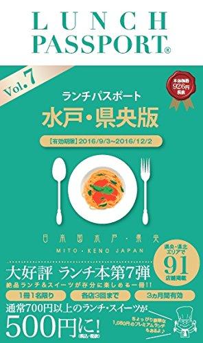 ランチパスポート水戸版vol.7 (ランチパスポートシリーズ)
