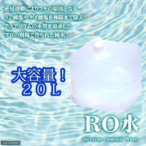 charm(チャーム) (水草) 足し水くん テナーボトル RO水 20リットル 【生体】
