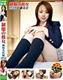 JKD-03 制服の彼女 真鍋美奈 [DVD]