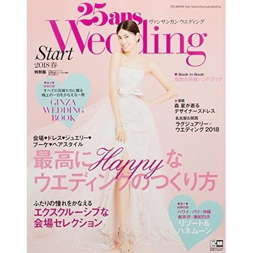 25ansウエディング結婚準備スタート2018春 × 特別セット (FG MOOK)