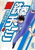 新鉄拳チンミ(4) (講談社漫画文庫)