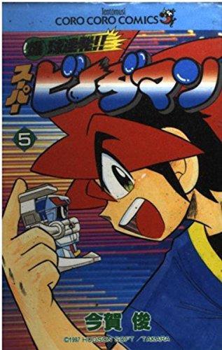 爆球連発!!スーパービーダマン (5) (てんとう虫コミックス―てんとう虫コロコロコミックス)の詳細を見る