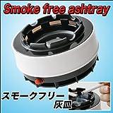もう肩身が狭くない!?タバコの煙を吸うスモークフリー灰皿/白スモークフリー灰皿 白