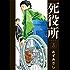 死役所 3巻 (バンチコミックス)