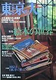 東京人 no.168 2001年7月号【雑誌】 特集:絵本の世界