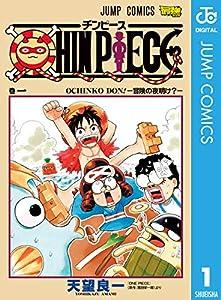 CHIN PIECE 1 (ジャンプコミックスDIGITAL)