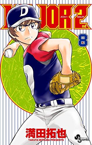 MAJOR 2nd(メジャーセカンド)(8) (少年サンデーコミックス)の詳細を見る
