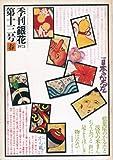 季刊銀花1973春13号