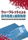 ウェーブレットによる信号処理と画像処理
