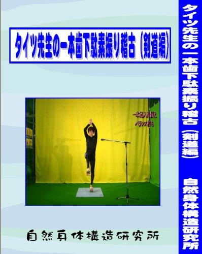タイツ先生の一本歯下駄素振り稽古(剣道編)(DVD)...