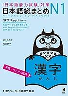 日本語総まとめ N1 漢字 [英語・ベトナム語版](「日本語能力試験」対策)