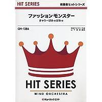 ファッションモンスター/きゃりーぱみゅぱみゅ 吹奏楽ヒット曲(QH-1386)