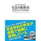 (簡易版カラーチャート付) さぁ、写真をはじめよう 写真の教科書