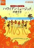 ハワイアン・ミュージックの歩き方 アロハな音楽にであう旅― (地球の歩き方GEM STONE)