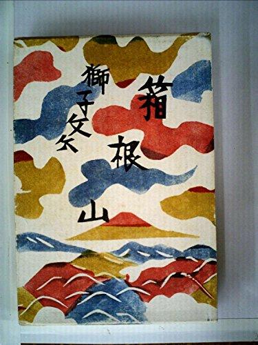 箱根山 (1962年)